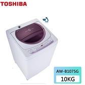 【東芝】10公斤星鑽不鏽鋼單槽洗衣機《AW-B1075G(WL)》馬達5年保固(含拆箱定位)
