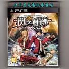 【PS3原版片 可刷卡】☆ 英雄傳說 閃之軌跡 一代 ☆中文版全新品【特價優惠】台中星光電玩