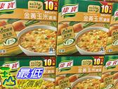 [106限時限量促銷] COSCO康寶金黃玉米濃湯56.3公克X10包入 C115918