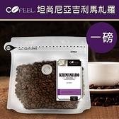 CoFeel凱飛 鮮烘豆坦尚尼亞吉利馬札羅中深烘焙咖啡豆一磅