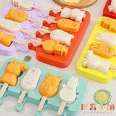 買2送1 硅膠冰淇淋雪糕模具家用自制卡通製冰盒冰塊【倪醬小舖】
