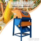 電動玉米脫粒機玉米機器玉米剝粒器家用小型加厚全自動玉米剝離器 1995生活雜貨NMS