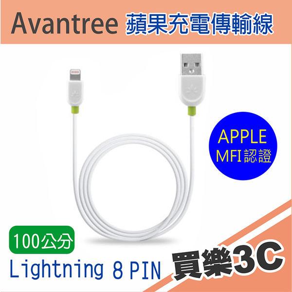 Avantree TR180 充電傳輸線,MFI認證 Lightning 8pin USB 100公分充電傳輸線,海思代理