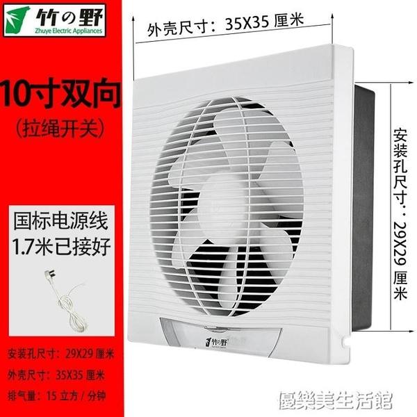 竹野換氣扇10寸廚房窗式排風扇排油煙 家用衛生間強力墻壁抽風機 【優樂美】