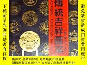 二手書博民逛書店中國傳統吉祥圖案罕見(中英文對照,中文爲繁體)Y18771 李祖