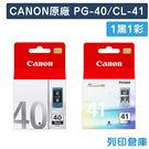 原廠墨水匣 CANON 1黑1彩 PG-40 + CL-41 /適用 CANON MX308/MX318/iP1200/iP1300/iP1600/iP1700