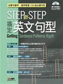 書Step by Step 搞定英文句型