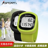 智慧手環 isport學生老人跑步計步器運動手表智能手環電子計步器走路健康復 夢藝