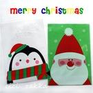 10入聖誕老人企鵝 可立式平口袋 聖誕禮物袋【X033】 耶誕節包裝袋 禮品袋 糖果袋 餅乾袋