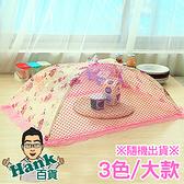 「指定超商299免運」蕾絲飯菜罩 防蠅罩 食物罩 雨傘式 桌罩 餐桌蓋 大款【F0102-02】