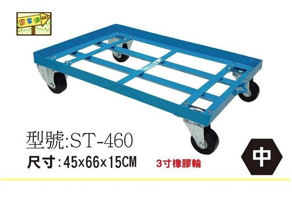 [ 家事達] 台灣HS-ST460 鐵製烏龜車(中型) (45x66x15cm) 平板車
