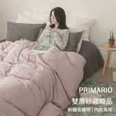 被套床包組-加大 [十字淺紫x十字深灰] 新疆棉自然無印;混搭mix&match;翔仔居家