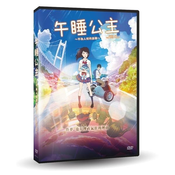 【停看聽音響唱片】【DVD】午睡公主:不為人知的故事