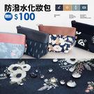 PUFII-化妝包 防潑水帆布滿版印花化妝包 4色 - 0323 現+預 春【CP12348】