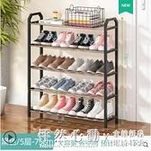 鞋架子簡易門口家用臥室小窄宿舍室內好看鞋子小型收納鞋柜省空間 NMS怦然新品