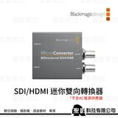 【無AC】Blackmagic Design Micro Converter BiDirectional SDI/HDMI 專業級雙向轉換器
