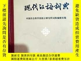 二手書博民逛書店現代漢語詞典(1978年12月1版,1980年6月山東16印)罕見71-481-96-03Y7307 中國社會