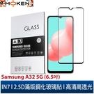 【默肯國際】IN7 Samsung A32 5G (6.5吋) 高清 高透光2.5D滿版9H鋼化玻璃保護貼 疏油疏水 鋼化膜