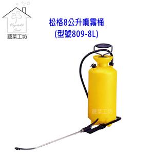 松格8公升噴霧桶//型號809-8L