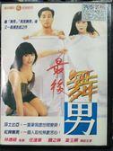 影音專賣店-P07-013-正版DVD-華語【最後舞男】-任達華 關之琳 葉玉卿