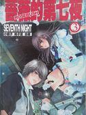【書寶二手書T9/一般小說_YCP】薔薇的第七夜3_END_小妮子、桃子夏