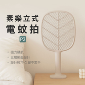 SOLOVE素樂立式電蚊拍P2 捕蚊 滅蚊 捕蚊器 充電式 電蚊拍 吸蚊燈 兩用