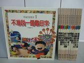 【書寶二手書T6/少年童書_RDF】不准說一個數字_青蛙隊伍_神奇的胡蘿蔔等_共12本合售