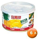 台鳳牌 四分片 鳳梨 227g (6罐)/組【康鄰超市】