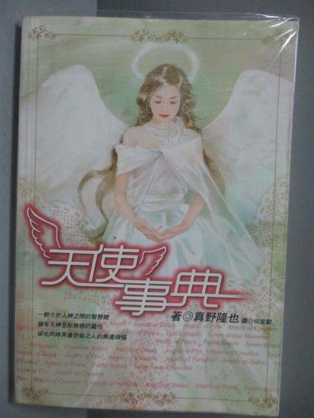 【書寶二手書T1/一般小說_IRE】天使事典_何宜叡, 真野隆也