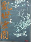 【書寶二手書T7/一般小說_CR6】亂世宏圖(卷四)兵車行_酒徒