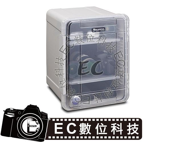 【EC數位】WONDERFUL 萬得福 DB-4832U 塑料防潮箱 乾燥箱 相機防潮盒
