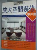 【書寶二手書T2/設計_YFM】放大空間裝修事件書_麥浩斯編輯部