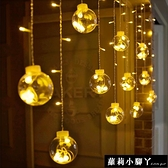 led圓球窗簾燈彩燈少女心房間布置臥室網紅燈櫥窗陽台聖誕裝飾燈 蘿莉小腳丫 漾美眉韓衣