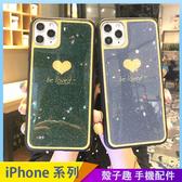 網紅愛心 iPhone 11 pro Max 手機殼 閃粉金箔 全包防摔殼 iPhone11 保護殼保護套 滴膠軟殼