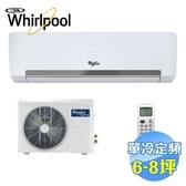 惠而浦 Whirlpool 單冷定頻一對一分離式冷氣 ATO-FT45NA / ATI-FT45NA