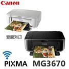 【西瓜籽】Canon PIXMA MG3670 無線雙面多功能複合機 紅/黑/白 三色