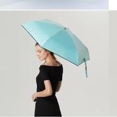 太陽傘防曬防紫外線小巧便攜