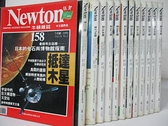 【書寶二手書T1/雜誌期刊_FM4】牛頓_158~233期間_共13本合售_抵達木星
