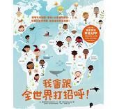 我會跟全世界打招呼!跟著世界地圖,學會130多種問候語 | OS小舖