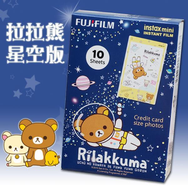 【過期促銷~2件每盒199】富士 instax mini 拉拉熊星空 拍立得底片 Rilakkuma 懶懶熊 太空 Fujifilm