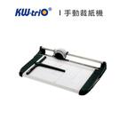 KW -trio 手動裁紙機(A6~A4) KW-3018 / 台