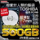 【台灣安防家】500GB 2.5吋 Toshiba 監控 防震 影音 硬碟 SATA 6 5400 轉速 適 車載 DVR 全新盒裝公司貨
