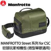 MANFROTTO 曼富圖 Street Shoulder Bag 街頭玩家肩背包 (24期0利率 免運 正成公司貨) 相機包 MB MS-SB-GR