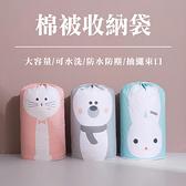 【妃凡】韓風收納袋!棉被收納袋 衣物 棉被 加厚 收納袋 防水收納袋 大容量收納袋 250