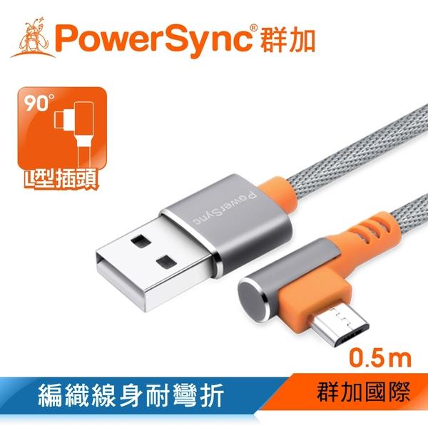 群加 PowerSync Micro USB 彎頭傳輸充電線/0.5m/黑色/灰色(C2UFD005)