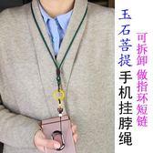 手機掛飾 多功能手機掛繩女款掛脖手機繩子鍊吊繩可拆卸創意個性蘋果菩提 玩趣3C