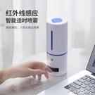 消毒器 自動感應手部消毒噴霧機家用辦公室壁掛靜音加濕器酒精凈手器 道禾