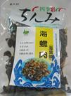 美綠地~海螺肉(海茸頭)125公克/包(...