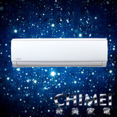 《CHIMEI奇美》極光變頻冷暖系列6-8坪 RB-S41HF1+RC-S41HF1(含基本安裝+舊機回收)