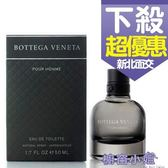 Bottega Veneta 寶緹嘉 同名男性淡香水 50ml, Pour Homme